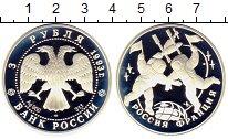 Изображение Монеты Россия 3 рубля 1993 Серебро Proof Российско - Французс