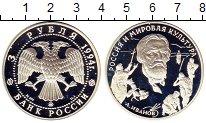 Изображение Монеты Россия 3 рубля 1994 Серебро Proof А. Иванов