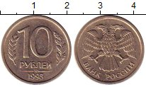 Изображение Монеты СНГ Россия 10 рублей 1993 Медно-никель XF