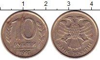 Изображение Монеты Россия 10 рублей 1993 Медно-никель XF ММД. Немагнитная