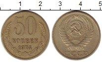 Изображение Монеты СССР 50 копеек 1974 Медно-никель XF-