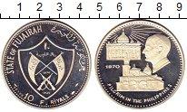 Изображение Монеты ОАЭ Фуджейра 10 риалов 1970 Серебро Proof