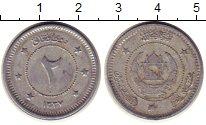 Изображение Монеты Афганистан 2 афгани 1958 Алюминий XF