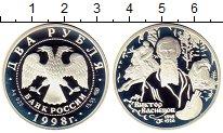Изображение Монеты Россия 2 рубля 1998 Серебро Proof- Васнецов,Аленушка