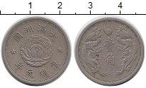 Изображение Монеты Маньчжурия 1 джао 1934 Медно-никель XF