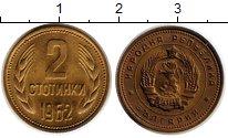 Изображение Монеты Болгария 2 стотинки 1962 Латунь UNC-