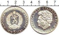 Изображение Монеты Болгария 5 лев 1974 Серебро Proof-