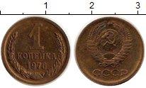 Изображение Монеты Россия СССР 1 копейка 1976 Латунь XF