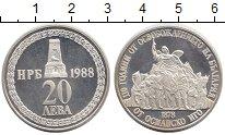 Изображение Монеты Болгария 20 лев 1988 Серебро UNC- 110-летие освобожден