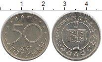 Изображение Мелочь Болгария 50 стотинок 2007 Медно-никель UNC-