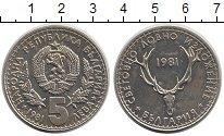 Изображение Монеты Болгария 5 лев 1981 Медно-никель UNC-