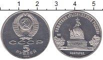Изображение Мелочь СССР 5 рублей 1988 Медно-никель Proof