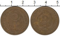 Изображение Монеты СССР 5 копеек 1930 Латунь VF