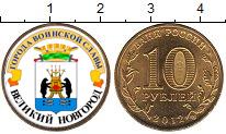 Изображение Цветные монеты Россия 10 рублей 2012 Латунь UNC- Великий Новгород<BR>