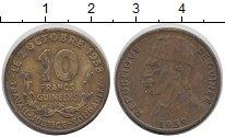 Изображение Монеты Гвинея 10 франков 1959 Латунь XF-