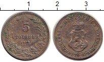 Изображение Монеты Европа Болгария 5 стотинок 1912 Медно-никель XF