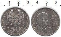 Изображение Монеты Казахстан 50 тенге 2015 Медно-никель UNC- Жумабек Ташенев