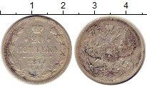 Изображение Монеты Россия 1855 – 1881 Александр II 20 копеек 1874 Серебро VF
