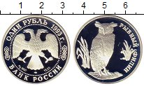 Изображение Монеты Россия 1 рубль 1993 Серебро Proof Рыбный филин