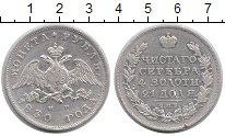 Изображение Монеты Россия 1825 – 1855 Николай I 1 рубль 1830 Серебро VF