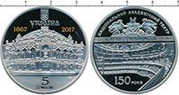 Изображение Мелочь Украина 5 гривен 2017 Медно-никель Prooflike 150-летия Национальн