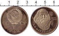 Изображение Монеты Россия СССР 1 рубль 1984 Медно-никель Proof-