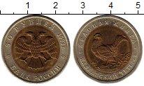 Изображение Монеты Россия 50 рублей 1993 Биметалл UNC-