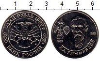 Изображение Монеты Россия 1 рубль 1993 Медно-никель UNC Тимирязев