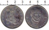 Изображение Монеты СНГ Россия 1 рубль 1992 Медно-никель UNC-