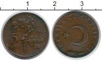 Изображение Монеты Азия Турция 5 куруш 1964 Бронза XF