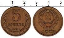 Изображение Монеты СССР 5 копеек 1980 Латунь XF