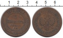 Изображение Монеты Россия 1855 – 1881 Александр II 5 копеек 1872 Медь VF