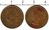 Изображение Монеты Гонконг 10 центов 1955 Латунь XF Елизавета II