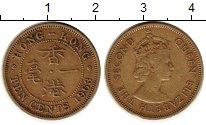 Изображение Монеты Гонконг 10 центов 1963 Латунь XF Елизавета II