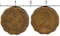 Изображение Монеты Гонконг 20 центов 1977 Латунь XF