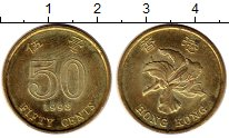 Изображение Монеты Гонконг 50 центов 1998 Латунь UNC-