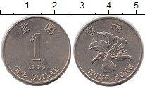 Изображение Монеты Китай Гонконг 1 доллар 1994 Медно-никель XF