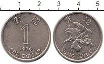 Изображение Монеты Китай Гонконг 1 доллар 1996 Медно-никель XF