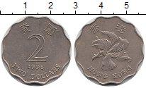 Изображение Монеты Гонконг 2 доллара 1995 Медно-никель XF Цветок