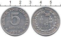 Изображение Монеты Индонезия 5 рупий 1974 Алюминий XF Программа планирован
