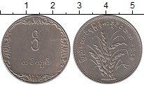 Изображение Монеты Бирма 1 кьят 1975 Медно-никель XF