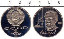 Изображение Монеты СССР 1 рубль 1990 Медно-никель Proof- Антон Чехов