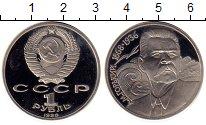 Изображение Монеты СССР 1 рубль 1988 Медно-никель Proof- Горький