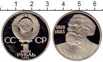 Изображение Монеты СССР 1 рубль 1983 Медно-никель Proof- Карл Маркс. НОВОДЕЛ