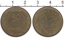 Изображение Монеты Бирма 50 пья 1975 Латунь XF