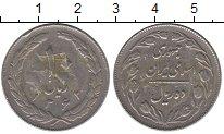 Изображение Монеты Иран 10 риалов 1983 Медно-никель XF-