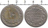 Изображение Монеты Азия Иран 10 риалов 1982 Медно-никель XF-