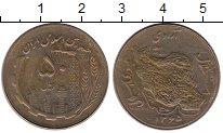 Изображение Монеты Азия Иран 50 риалов 1986 Бронза XF