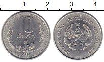 Изображение Монеты Азия Лаос 10 атт 1980 Алюминий XF+