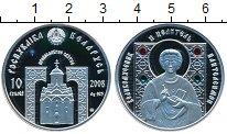 Изображение Монеты Беларусь 10 рублей 2008 Серебро Proof- Великомученник и цел